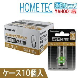 点灯管 FG-7EL/X パナソニック ケース販売(10個入)