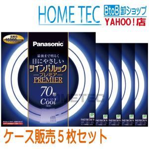 ケース販売(5個入) パナソニック 丸形蛍光灯 ツインパルックプレミア FHD70ECW/H hometec