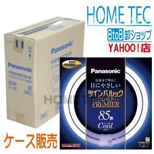 ケース販売(5個入) パナソニック 丸形蛍光灯 ツインパルックプレミア FHD85ECW/H hometec