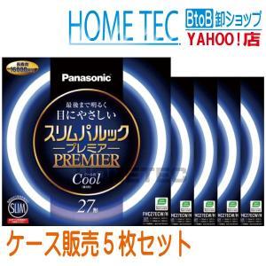 ケース販売(5個入) パナソニック 丸形蛍光灯 スリムパルックプレミア FHC27ECW/H hometec