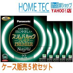 ケース販売(5個入) パナソニック 丸形蛍光灯 スリムパルックプレミア FHC27ENW/H hometec