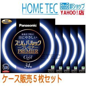 ケース販売(5個入) パナソニック 丸形蛍光灯 スリムパルックプレミア FHC34ECW/H hometec
