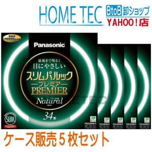 ケース販売(5個入) パナソニック 丸形蛍光灯 スリムパルックプレミア FHC34ENW/H hometec