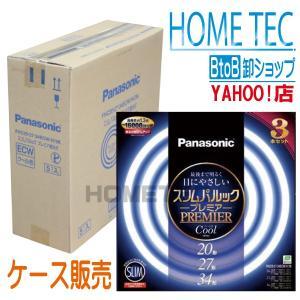 ケース販売(5個入) パナソニック 丸形蛍光灯 スリムパルックプレミア FHC20・27・34ECW/H/3K hometec