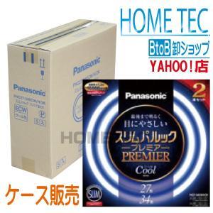 ケース販売(5個入) パナソニック 丸形蛍光灯 スリムパルックプレミア FHC27・34ECW/H/2K 送料無料 hometec
