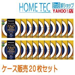 ケース販売(20個入) パナソニック 丸形蛍光灯 パルックプレミアLS FCL30ECW/28LS hometec