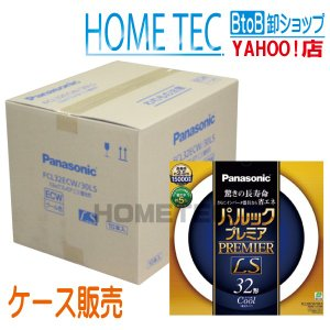 ケース販売(10個入) パナソニック 丸形蛍光灯 パルックプレミアLS FCL32ECW/30LS hometec