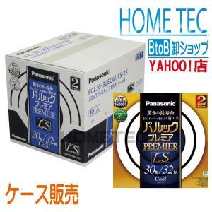 ケース販売(10個入) パナソニック 丸形蛍光灯 パルックプレミアLS FCL30・32ECW/LS/2K hometec