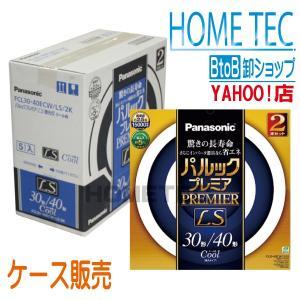 ケース販売(5個入) パナソニック 丸形蛍光灯 パルックプレミアLS FCL30・40ECW/LS/2K hometec