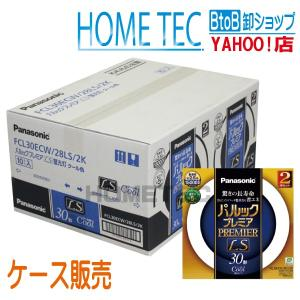 ケース販売(10個入) パナソニック 丸形蛍光灯 パルックプレミアLS FCL30ECW/28LS/2K hometec