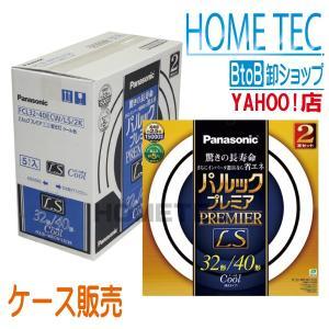 ケース販売(5個入) パナソニック 丸形蛍光灯 パルックプレミアLS FCL32・40ECW/LS/2K hometec