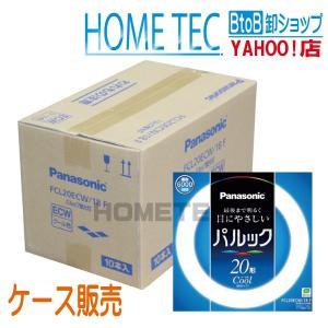 ケース販売(10個入) パナソニック 丸形蛍光灯 パルック FCL20ECW/18F hometec