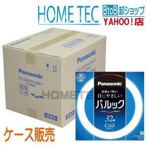 ケース販売(10個入) パナソニック 丸形蛍光灯 パルック FCL32ECW/30XF hometec