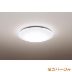 パナソニック 照明カバーのみ シーリングライトカバー HKHCA0811A01 Panasonic|hometec