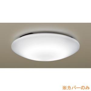 パナソニック 照明カバーのみ シーリングライトカバー  HKHFZ415001 Panasonic|hometec