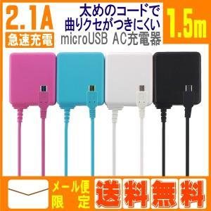 マイクロUSB microUSB AC 充電器 アダプター コンセント スマホ スマートフォン タブレット ゲーム 2.1A 太めのコード 1.5m|hometec