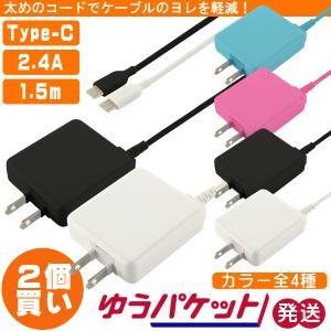 タイプC TYPE-C AC 充電器 2個セット 急速充電 アダプター コンセント スマホ スマートフォン タブレット ゲーム 2.4A 太めのコード 1.5m|hometec