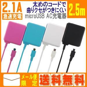 マイクロUSB microUSB AC 充電器 アダプター コンセント スマホ スマートフォン タブレット ゲーム 2.1A 太めのコード 2.5m|hometec