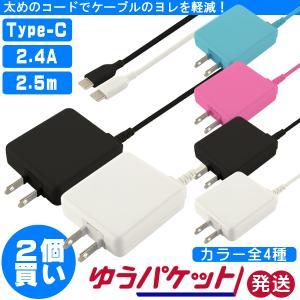 タイプC TYPE-C AC 充電器 2個セット 急速充電 アダプター コンセント スマホ スマートフォン タブレット ゲーム 2.4A 太めのコード 2.5m ゆうパケット発送|hometec