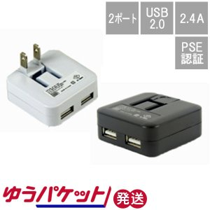 USB-ACアダプタ− 2ポート 2.4A USB2.0 ゆうパケット発送|hometec