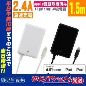 .iPhone iPad iPod対応 Lightning AC充電器 コンセント コード長約1.5m ホワイト ブラック Apple認証取得済み|hometec