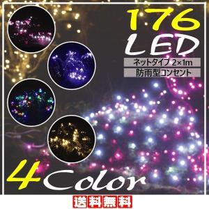 LEDイルミネーションライト ネットライト  2×1m 176球 防雨 ゴールド/ホワイト&ブルー/ホワイト&ピンク/RGBY 4色 送料無料|hometec