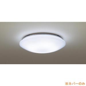 パナソニック 照明カバーのみ シーリングライトカバー  LKGBZ110601 Panasonic|hometec