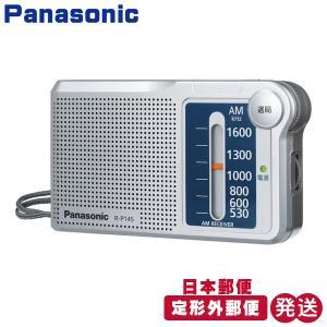 パナソニック 携帯ラジオ AM 1バンドラジオ R-P145|hometec
