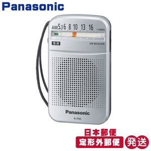 パナソニック 携帯ラジオ AM 1バンドラジオ R-P45|hometec