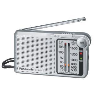 パナソニック 携帯ラジオ FM/AM 2バンドレシーバー RF-P155|hometec
