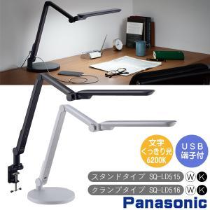 パナソニック LEDデスクスタンド スタンドタイプ SQ-LD515 クランプタイプ SQ-LC516 送料無料|hometec