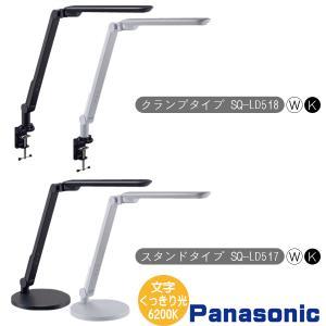 パナソニック LEDデスクスタンド スタンドタイプ SQ-LD517 クランプタイプ SQ-LC518 送料無料|hometec