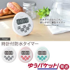 時計付き 防水タイマー T-565 キッチンタイマー キッチン用品 タイマー お風呂 ドリテック ゆうパケット発送|hometec