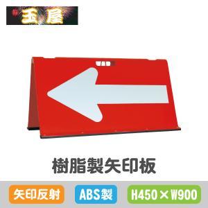 矢印板 工事用看板 標識 工事看板 工事現場 道路 交通安全看板 樹脂製矢印板 矢印君 赤 白 矢印看板 方向指示板 看板 矢印板 矢印 工事 路上|hometokufuretama