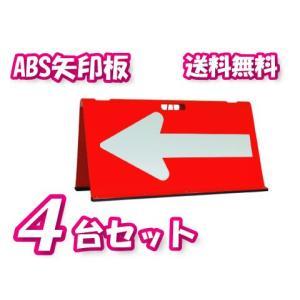 樹脂製矢印板 赤白 4台セット 看板 工事看板 工事現場 矢印板 工事用看板 矢印看板 交通安全 方向指示板 矢印君 セット 赤 工事|hometokufuretama