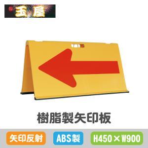 方向指示板 樹脂製矢印板矢印君黄/赤 工事看板 工事用看板 標識 工事現場 看板 矢印看板 矢印板 矢印 方向指示板 工事|hometokufuretama