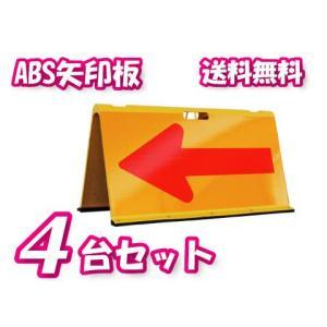 矢印看板 樹脂製矢印板 矢印君 黄赤4台セット 看板 工事看板 工事現場 矢印板 方向指示板 セット 赤 黄色 工事 工事用品|hometokufuretama