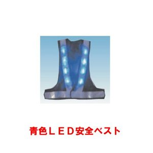 安全ベスト LEDベスト 『青色LED 安全ベスト 紺白』 LEDライト 工事 警備員 服 led ベスト 安全チョッキ 警備用品 警備 パトロールベスト パトロール|hometokufuretama