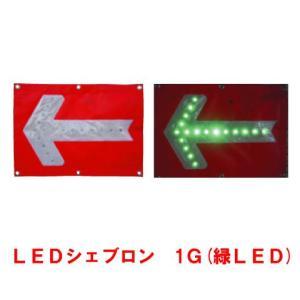 LEDシェブロンマグネット式LED方向指示 緑 矢印板 方向指示板 工事現場 看板 工事看板 工事用看板 矢印 LEDライト led看板 led ライト 工事|hometokufuretama