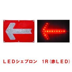 LEDシェブロンマグネット式LED方向指示 赤 矢印板 方向指示板 工事現場 看板 工事看板 工事用看板 矢印 LEDライト led看板 led ライト 工事|hometokufuretama