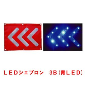 LEDシェブロンマグネット式LED方向指示 青 方向指示板 矢印板 矢印 LEDライト マグネット 工事現場 工事看板 工事用看板 看板 led看板 led ライト 工事|hometokufuretama