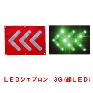 LEDシェブロン マグネット式 緑 工事用矢印板 方向指示板 工事用看板 工事看板 工事現場 看板 矢印板 矢印 LEDライト led ライト 工事|hometokufuretama