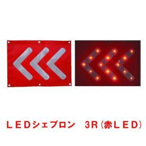 LEDシェブロンマグネット式LED方向指示 赤 方向指示板 矢印板 矢印 LEDライト マグネット 工事現場 工事看板 工事用看板 看板 led看板 led ライト 工事|hometokufuretama