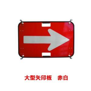 大型矢印板超高輝度反射 赤地/白矢印 矢印看板 方向指示板 矢印板 矢印 工事現場 工事看板 工事用看板 看板 工事 工事用 高輝度|hometokufuretama