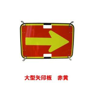 大型矢印板超高輝度反射 赤地/黄矢印(フチ付) 矢印看板 方向指示板 矢印板 矢印 工事現場 工事看板 工事用看板 看板 工事 高輝度|hometokufuretama