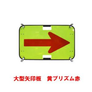 大型矢印板 矢印看板 方向指示板 工事用看板 工事看板 工事現場 看板 矢印板 矢印 工事 路上 立て看板 標識 スタンド スタンド看板|hometokufuretama
