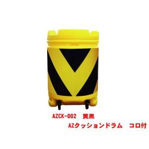 AZクッションドラム 黄黒 コロ付 クッションドラム クッションバンパー バンパードラム 高速道路 クッション ドラム バンパー|hometokufuretama