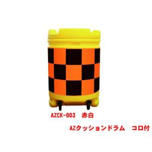 AZクッションドラム 高輝度 コロ付 クッションドラム クッションバンパー バンパードラム 高速道路 クッション バンパー ドラム|hometokufuretama