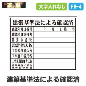 建築基準法による確認済400×500mm 登録票・ベース 確認表示板 建築工事看板 標識 工事現場 工事用看板 看板 工事 安全看板 工事用 路上 hometokufuretama
