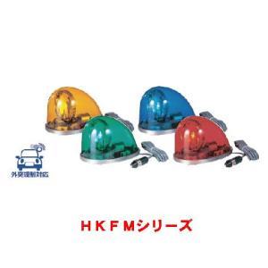 パトライト 流線型回転灯 DC12V HKFM-101 工事現場 工事 工事灯 回転灯 保安灯 パトランプ ライト 夜間 工事用照明 工事用品|hometokufuretama